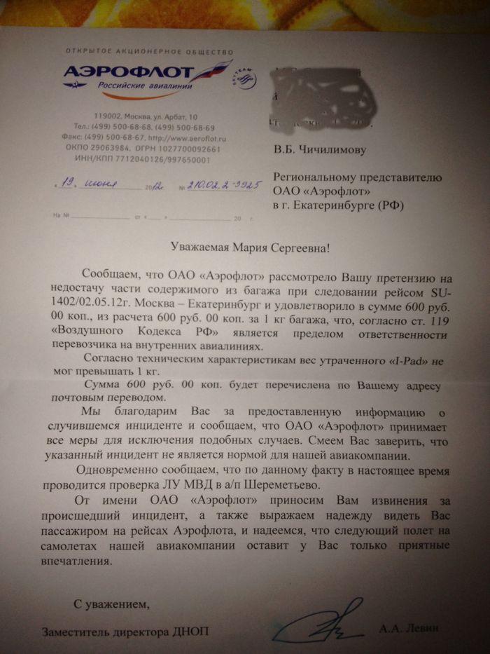 Ipod за 600 рублей (2 фото)